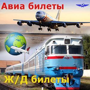Авиа- и ж/д билеты Карымского