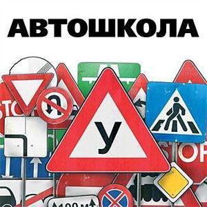 Автошколы Карымского