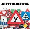Автошколы в Карымском