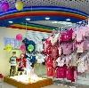 Детские магазины в Карымском