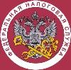 Налоговые инспекции, службы в Карымском